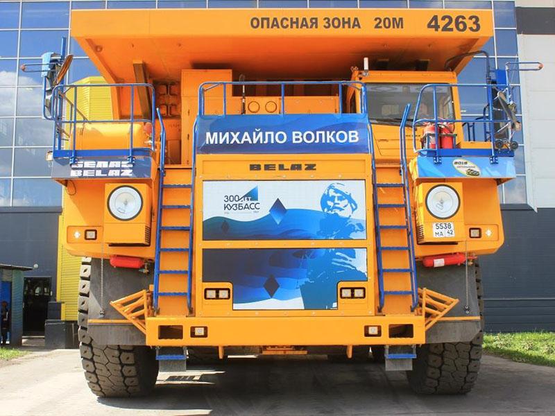 Самосвал БЕЛАЗ назван в честь выдающегося первооткрывателя каменного угля