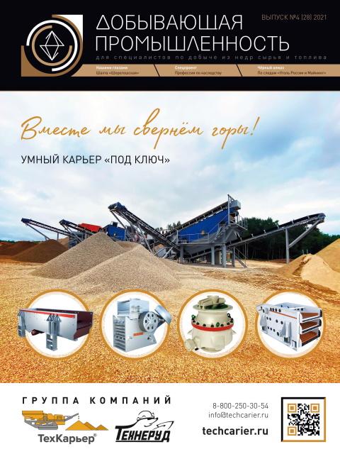 Добывающая промышленность №4, 2021